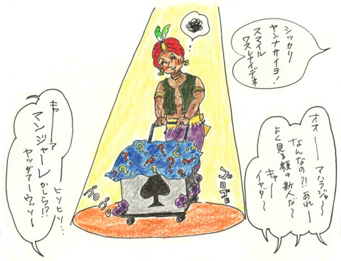 マジックボックス2