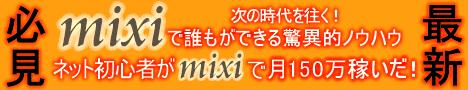 《2007最新版》どんなネット初心者でもmixiで月150万円稼げる方法