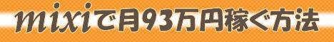 mixiで月収93万円の不労所得を得た男