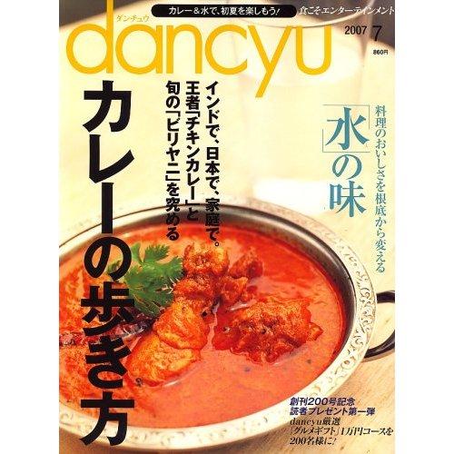 dancyu (ダンチュウ) 2007年 07月号