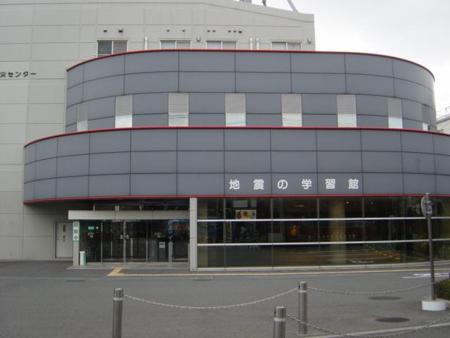 地震体験館