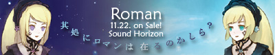 Sound Horizon 5th STORY CD『Roman』