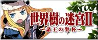 世界樹の迷宮Ⅱ~諸王の聖杯~