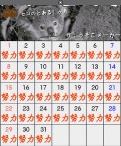 モコカレンダー