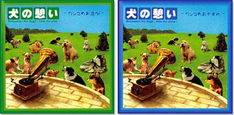 犬と聴く音楽CD 「犬の憩い-ワンコのお遊び-」&「犬の憩い-ワンコのおやすみ-」