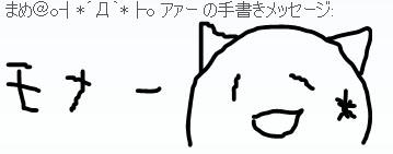 モナー by まめサン