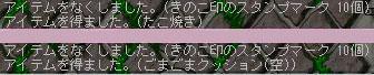 ごまごま(σ・∀・)σゲッツ