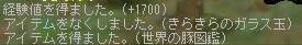 豚図鑑(σ・∀・)σゲッツ