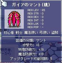 ガイアの桃?Σ(゚Д゚ノ)ノ
