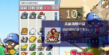 海賊クエ3連発(;´Д`)