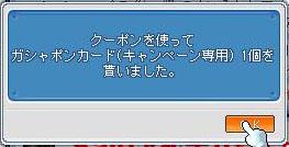 クーポン(゚∀゚)