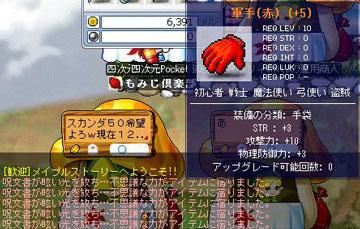 軍手10(o`Д´)ノだー!!