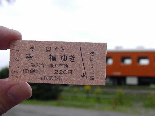 切符、愛国から幸福