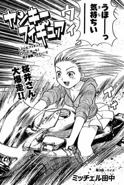 ヤンキーフィギュア第19話1