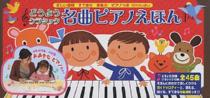 どうようクラシック名曲ピアノえほん