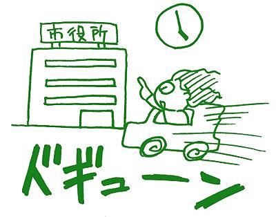 yakusyo1.jpg