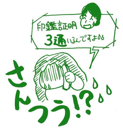 yakusyo2.jpg