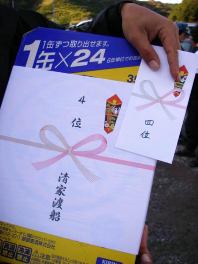 20061210nyuushou.jpg