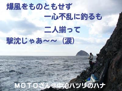 20061228motosan.jpg