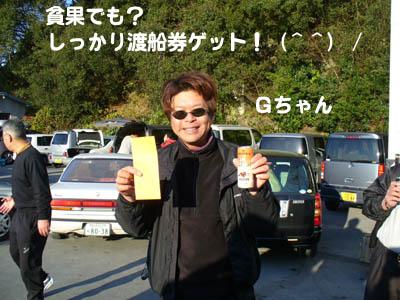 20061230gchan.jpg
