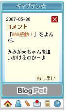 キャプテン☆5.30
