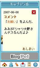 キャプテン☆6.8