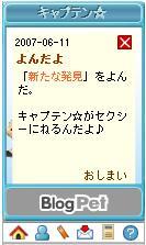 キャプテン☆6.11