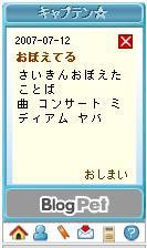 ひみつ日記7.12