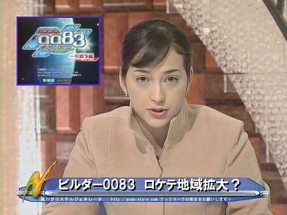 0083 クリステル