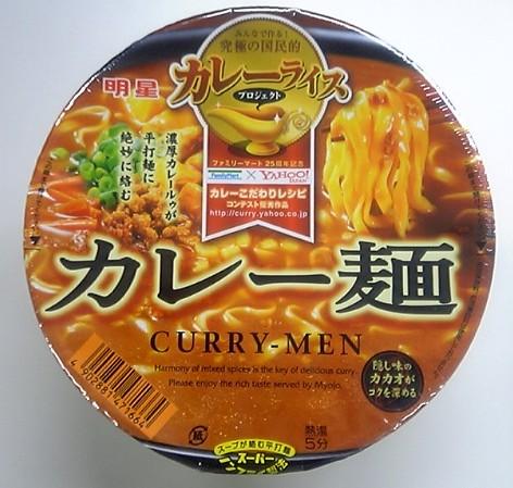 カレー麺トップ