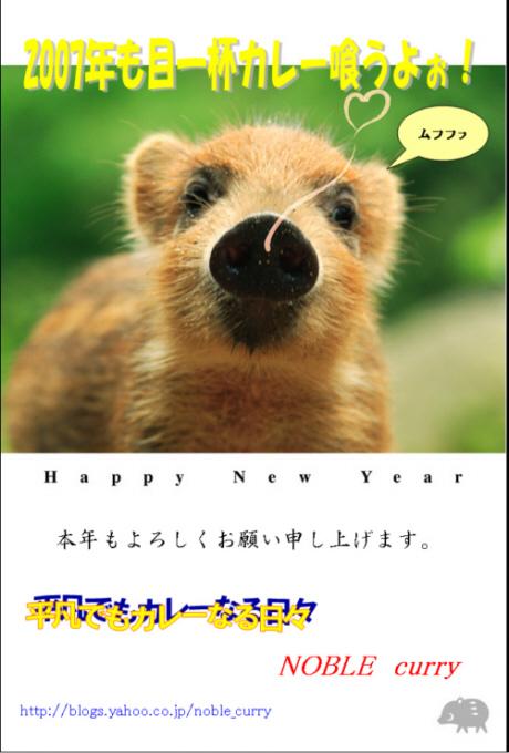 2007謹賀新年