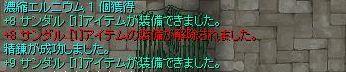 。.゚+:ヾ(*>ω<)シ.:゚+。