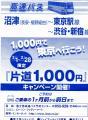 期間限定で片道1000円