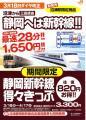沼津→静岡で新幹線!?