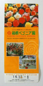 箱根ベゴニア園のパンフレット