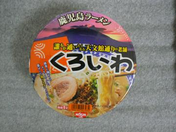 くろいわラーメン(カップ)