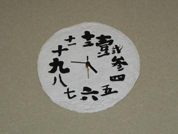 お部屋の掛け時計