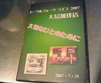 20070910190353.jpg