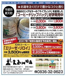 大島珈琲10-11