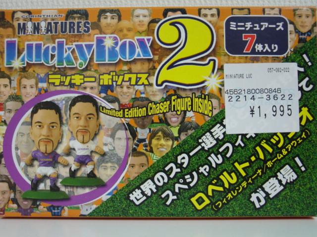 ラッキーボックス2