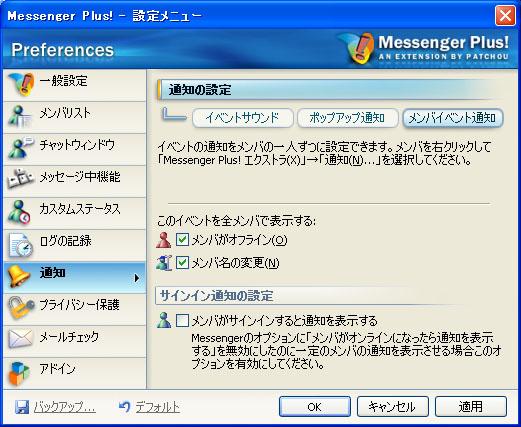 messengerplus_4r.jpg