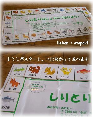 shiritori-01