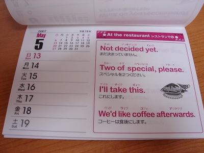 100円ショップで英会話の週めくりカレンダーを買いました