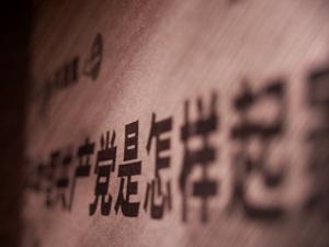 入力したい漢字が読めない場合は「IMEパッド」を使おう