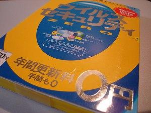 年間更新料「0円」のセキュリティソフト