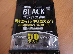 100円ショップでブラック綿棒を買ってみた
