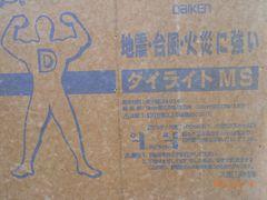 R0012845 11/5ダイライト