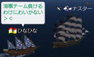 2人艦隊対決!!