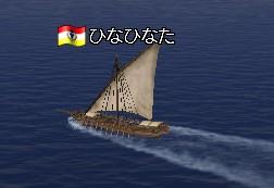 ひなたの船