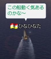 この船・・・